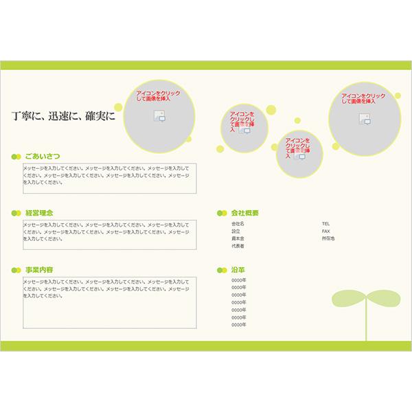 会社案内(4P・A4・グリーン・緑・双葉)