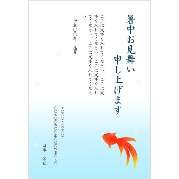 はがき 暑中見舞い(水彩・青・金魚)