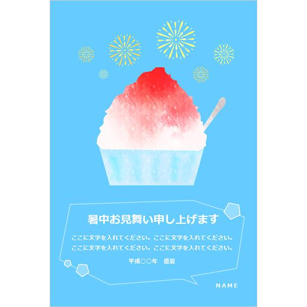 はがき 暑中見舞い(水彩・青・かき氷・花火)