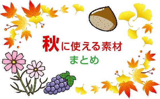 「秋に使える素材」まとめ