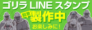 LINE スタンプ製作中