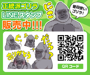 LINE スタンプ発売中