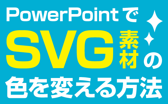 PowerPointでSVG素材の色を変える方法
