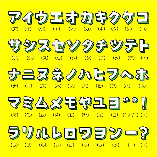 立体手書き文字 カタカナ