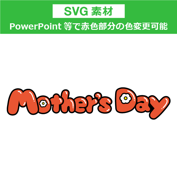 <SVG素材>文字素材 Mother's Day