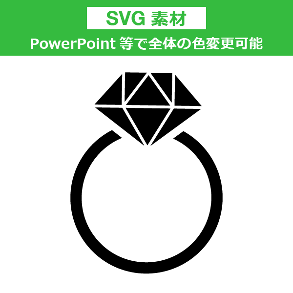 <SVG素材>指輪
