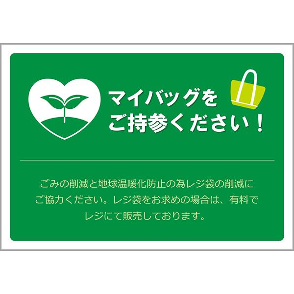 ポスター・チラシ マイバッグ(A4よこ)