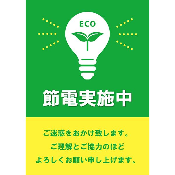 ポスター・チラシ 節電1(A4たて)