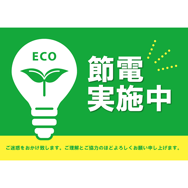 ポスター・チラシ 節電1(A4よこ)