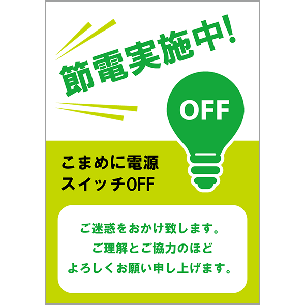 ポスター・チラシ 節電2(A4たて)