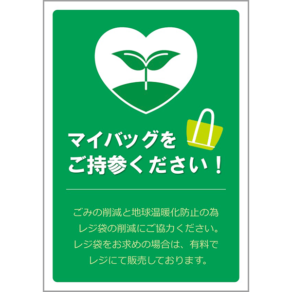 ポスター・チラシ マイバッグ(A4たて)