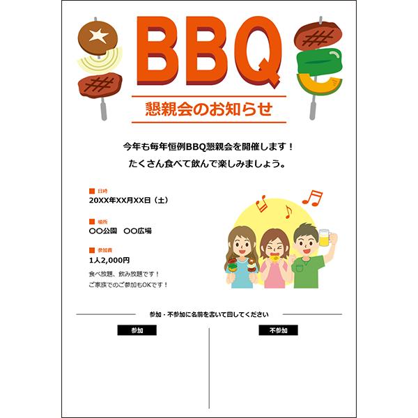 BBQ懇親会のお知らせ 回覧板