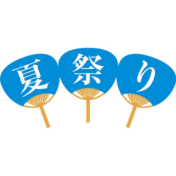 文字素材 青いうちわ 夏祭り