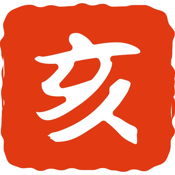 亥(イノシシ)スタンプ ハンコ
