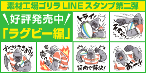 ゴリラグビーLINE スタンプ発売中
