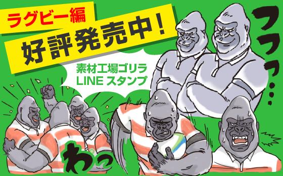 LINEスタンプ ラグビー編 好評発売中!