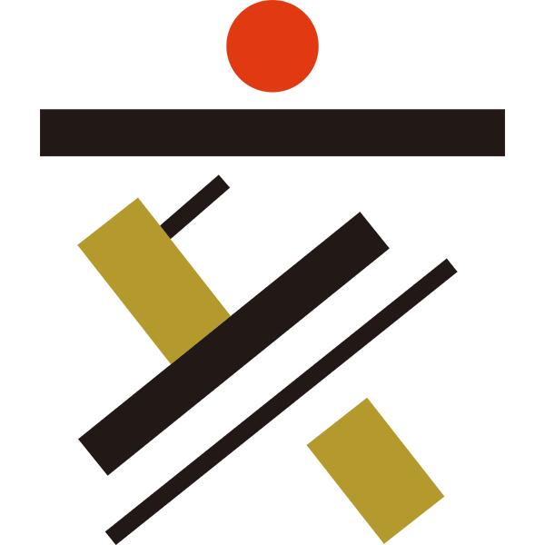 亥(イノシシ) デザイン文字
