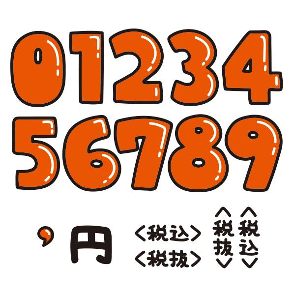 文字素材 数字・円・税抜税込