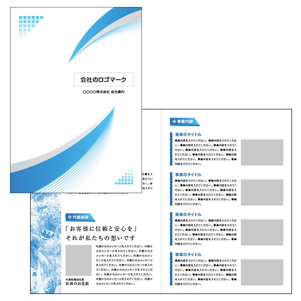 会社案内(4P・ブルーライン・A5)