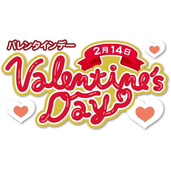 文字素材 Valentine's Day バレンタインデー1