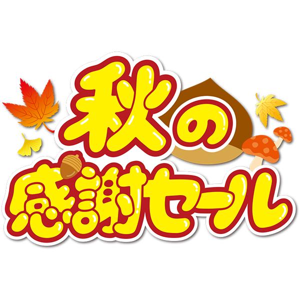 文字素材 秋の感謝セール