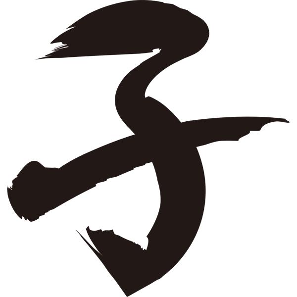 筆文字 子(ねずみ) 黒