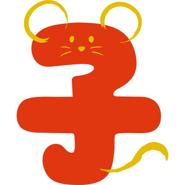 イラスト文字 子(ねずみ) 赤