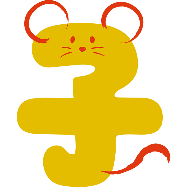 イラスト文字 子(ねずみ) 黄