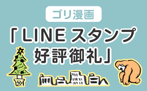 [ゴリ漫画]LINEスタンプ好評御礼