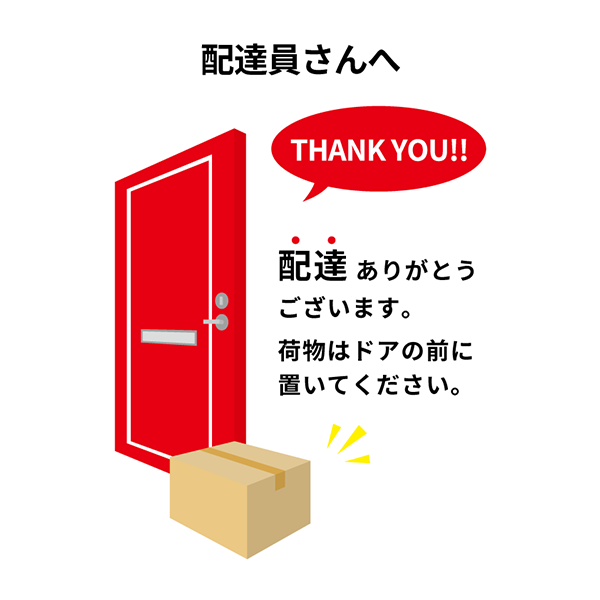配達員さんへメッセージ (POP・A4)