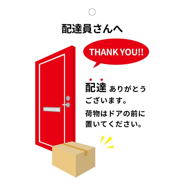 配達員さんへメッセージ 吊るすための穴スペースあり(POP・A4)