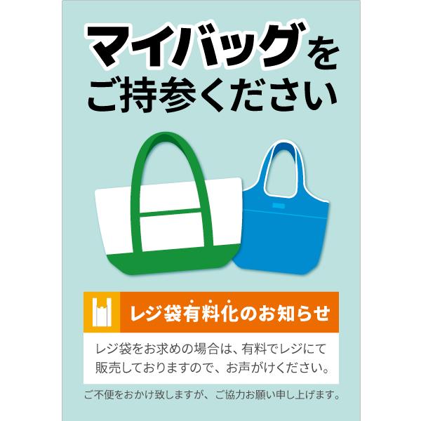 ポスター・チラシ マイバッグ イラスト(A4たて)