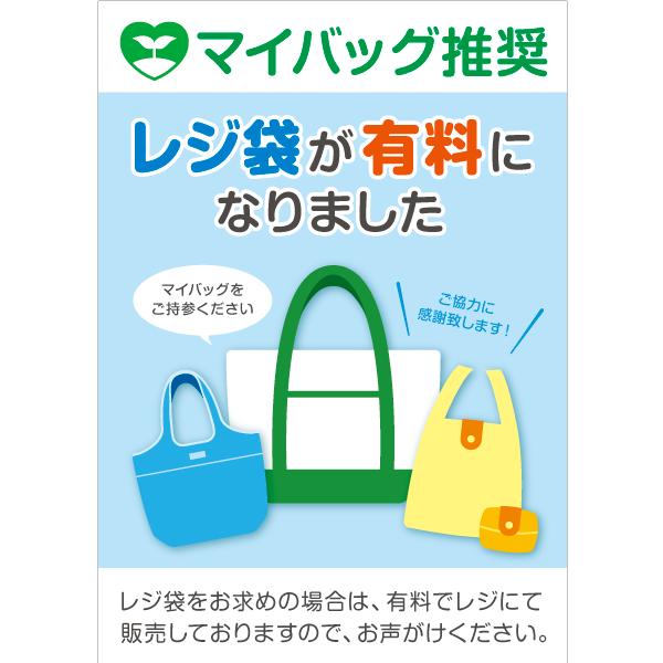 ポスター・チラシ マイバッグ推奨(A4たて)
