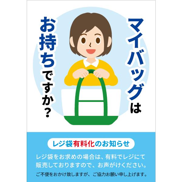 ポスター・チラシ マイバッグ 女の子(A4たて)