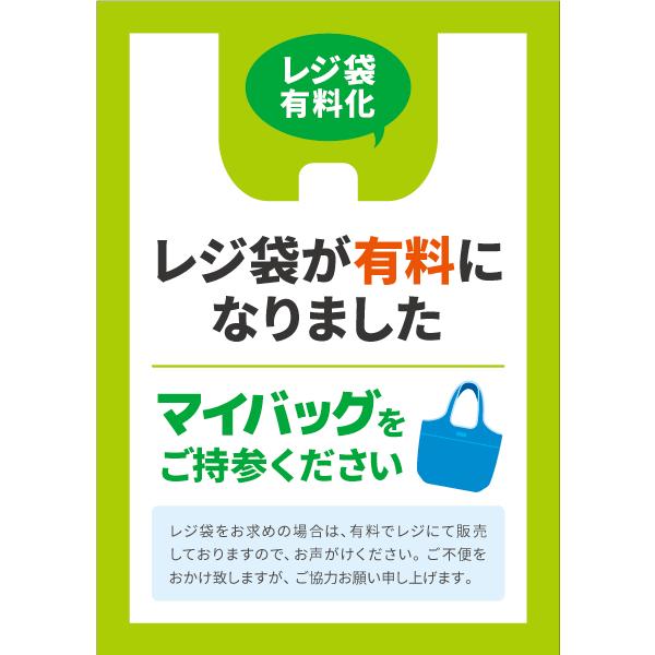 ポスター・チラシ マイバッグ レジ袋(A4たて)