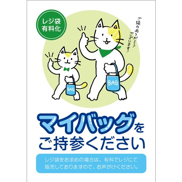 ポスター・チラシ マイバッグ猫(A4たて)