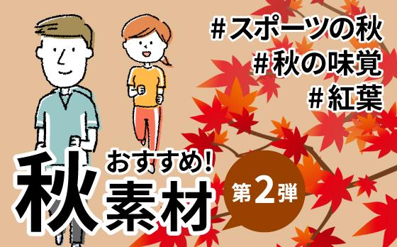 【第2弾】秋のPOP・資料作成に役立つ!おすすめフリー素材