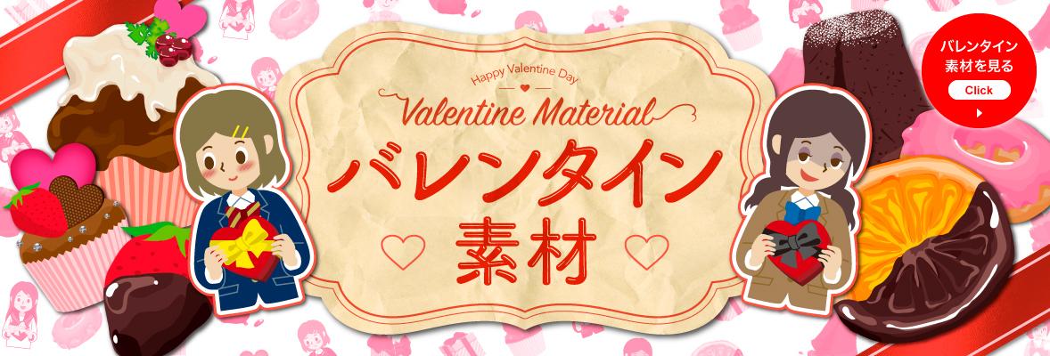 バレンタイン素材