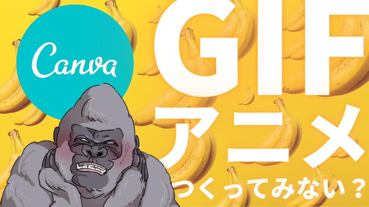 デザインツール「Canva」でGIFアニメを簡単作成!【入門編】