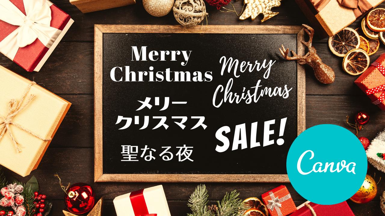 「Canva」無料で使えるおすすめフォント5選【クリスマス編】