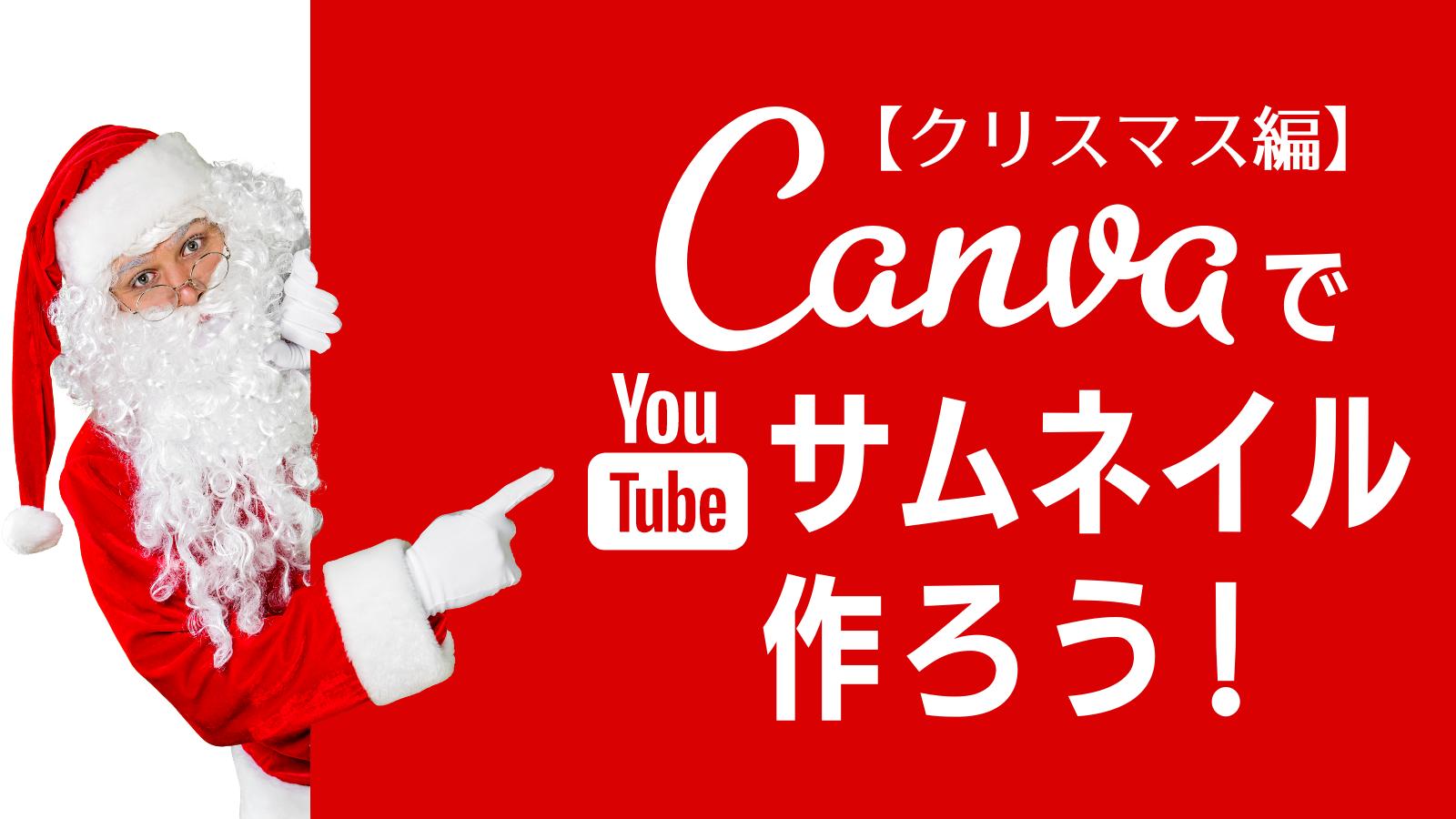 作例紹介!「Canva」でYouTubeサムネ作成!【クリスマス編】