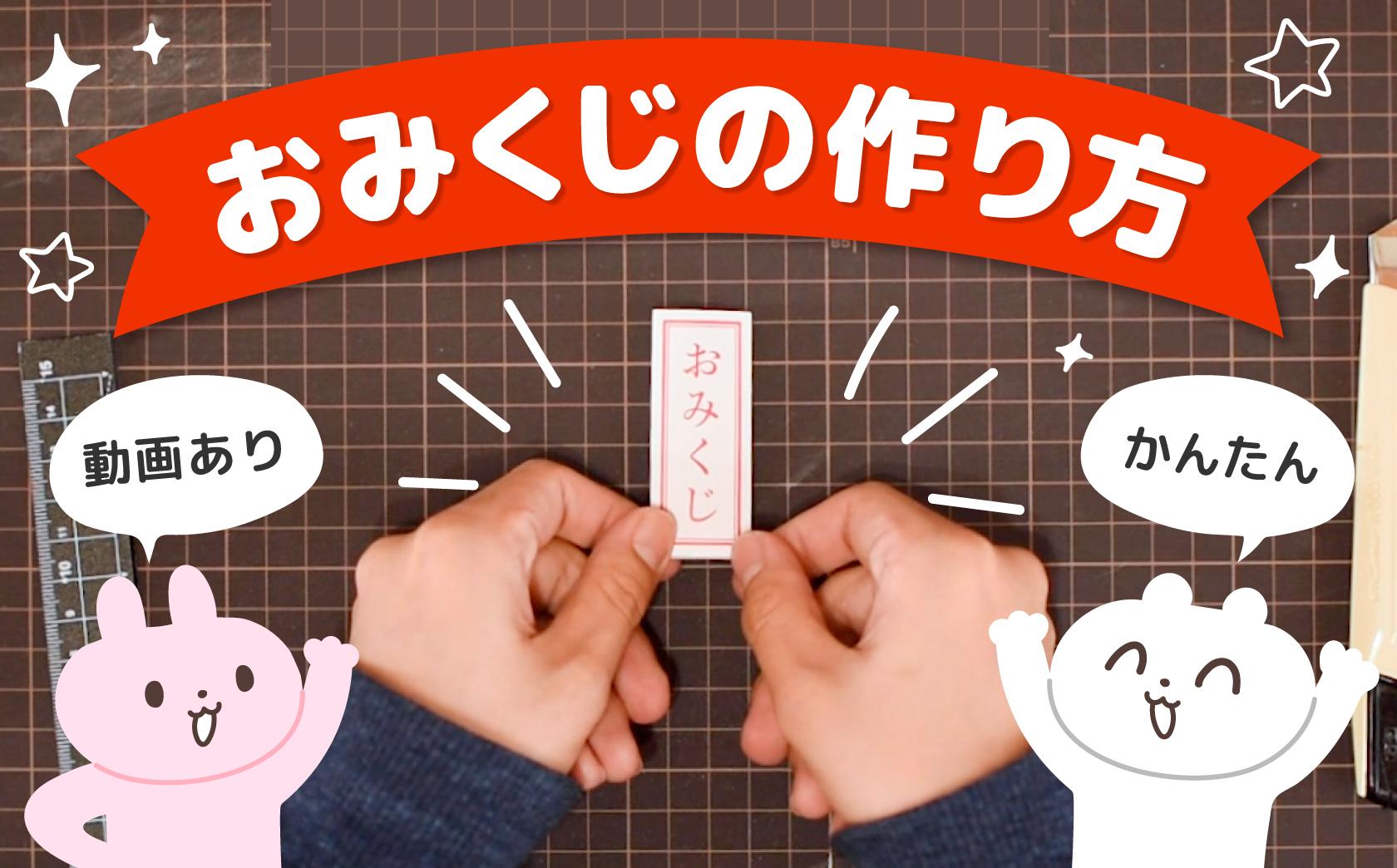 おみくじの作り方【動画あり】