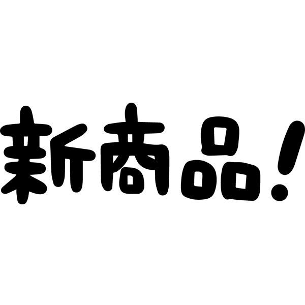新商品 手書き文字(黒)