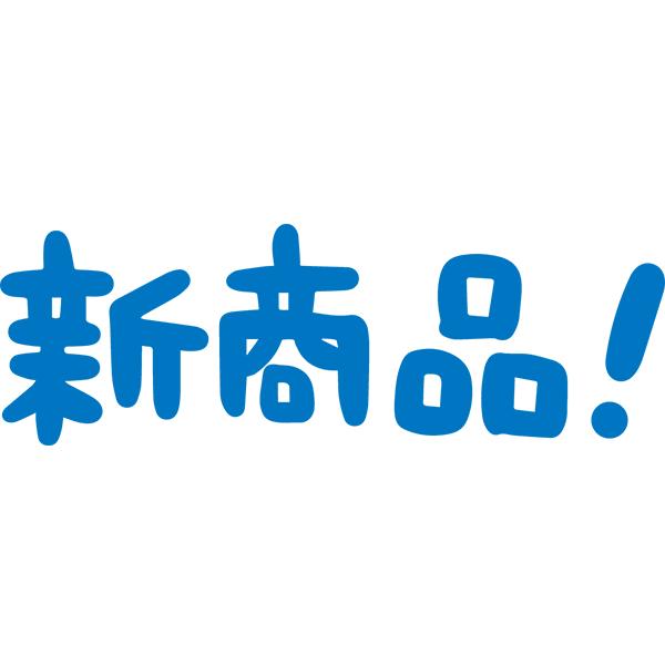 新商品 手書き文字(青)